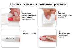Поэтапное удаление геля с ногтей
