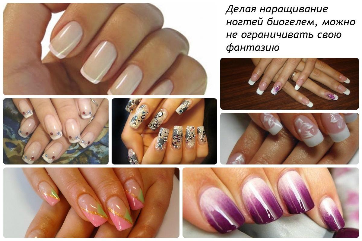 Пошаговое наращивание ногтей биогелем